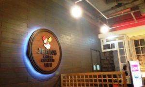 Uniknya Makan di Jeans Chili Chicken