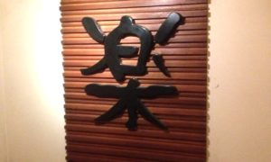 Mencoba Sushi Kawana di Blok M