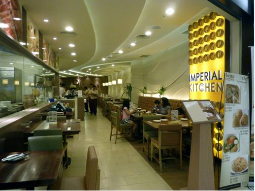 imperial kitchen 2