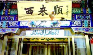 10 Restoran Halal Di Beijing