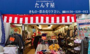 7 Tempat Belanja Yang Wajib Dikunjungi Di Jepang
